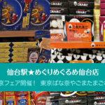 めぐりめぐるめ仙台店★「東京フェア」開催!東京ばな奈のコラボやごまたまごなど