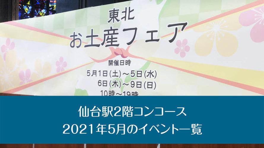 仙台駅2階コンコース★2021年5月のイベント一覧