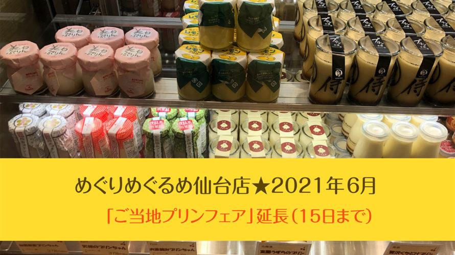 めぐりめぐるめ仙台店★2021年6月「ご当地プリンフェア」延長