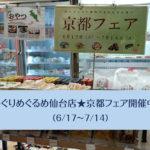 めぐりめぐるめ仙台店★「京都フェア」開催中(6/17〜7/14)