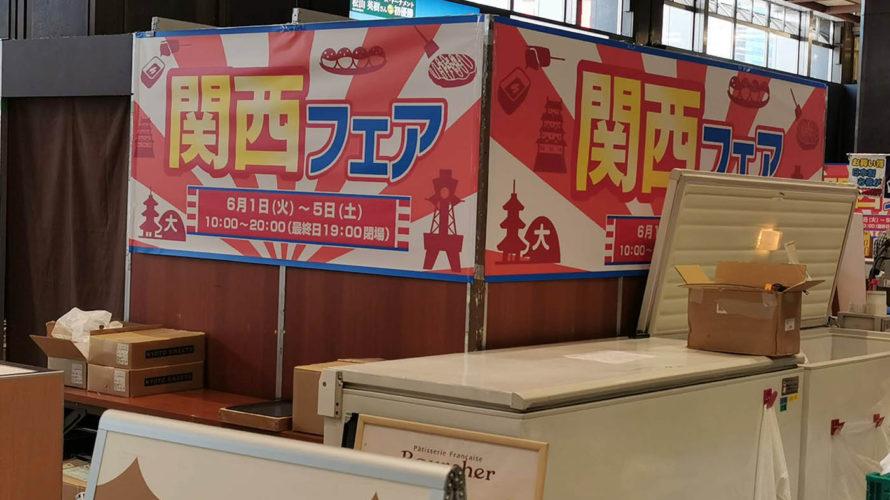 仙台駅2階コンコース★2021年6月のイベント一覧