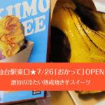 仙台駅東口★7/26「おかって」OPEN!激ウマの冷たい熟成焼き芋ブリュレ!