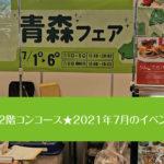 仙台駅2階コンコース★2021年7月のイベント一覧