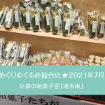 めぐりめぐるめ仙台店★2021年7月「成寿庵」