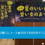 仙台駅2階コンコース★2021年8月のイベント一覧