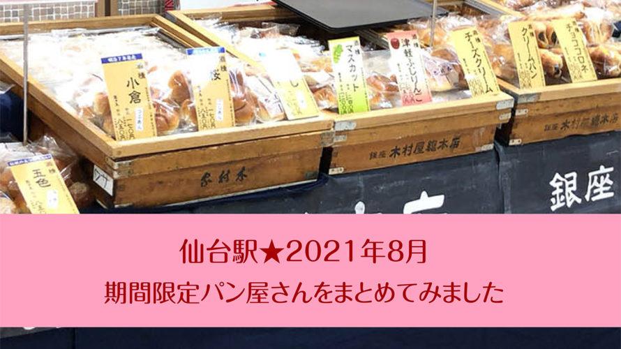 仙台駅2021年8月★期間限定パン屋さんをまとめてみました。
