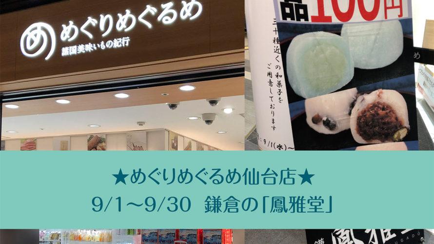 めぐりめぐるめ仙台店★2021年9月「鎌倉 鳳雅堂」