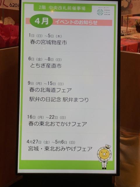 写真 2018-04-03 14 22 54