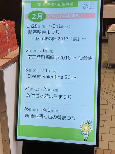 写真 2018-01-30 12 33 47