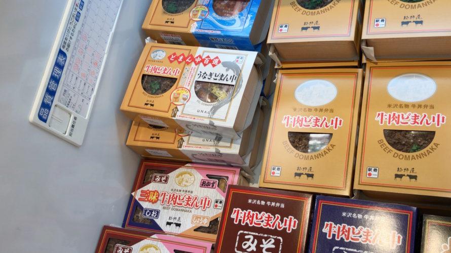 仙台駅で買える駅弁★山形県米沢名物「牛肉どまん中」