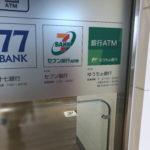 ★仙台駅構内にあるATMを探してみました(郵便ポスト情報も)