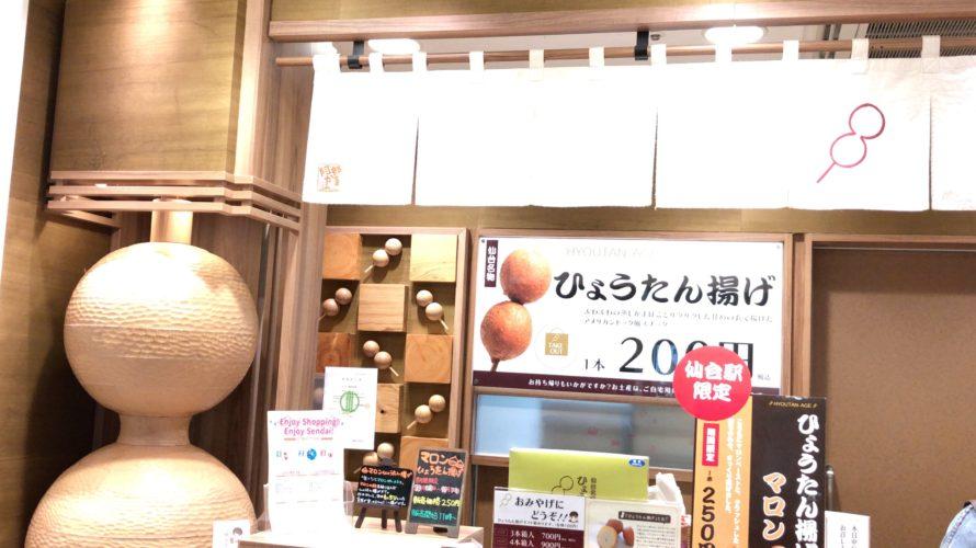 阿部かま ひょうたん揚げ 仙台駅店★期間限定マロン味