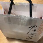 ⻘葉通⼀番町★乃が美 はなれ 仙台店の「生食パン」
