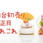 仙台初売り2019★事前情報まとめ(メモ) エスパル・パルコ・藤崎・三越等