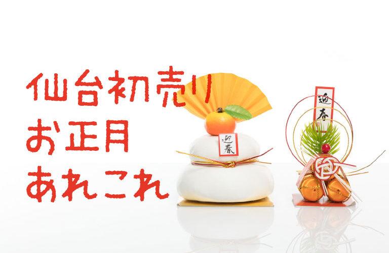 ★仙台初売り2018事前情報メモ エスパル・パルコ・藤崎・三越等