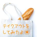 仙台駅東口「銀座 縁」唐揚げ丼。持ち帰りランチ