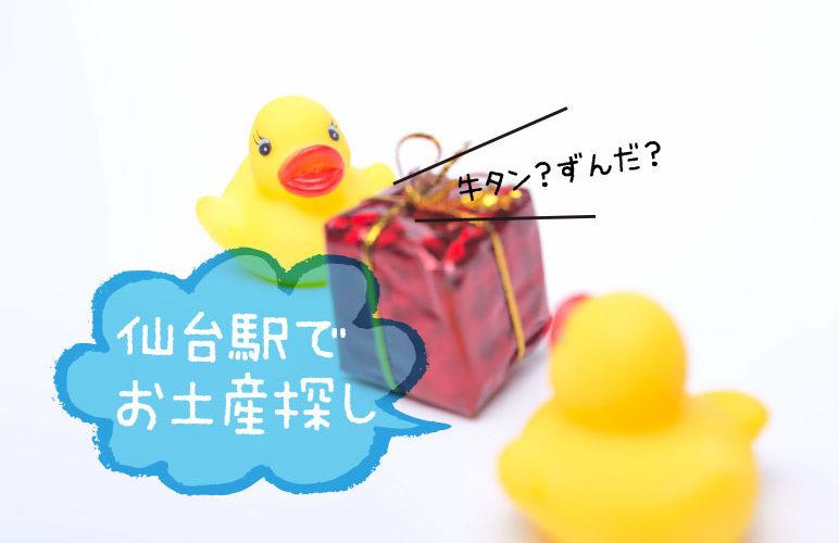 仙台お土産★2018年3月16日新発売「喜久水庵の仙台ひとくちずんだ餅」
