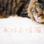 エスパル仙台★本館地下1階のお土産売り場改装のお知らせ