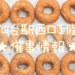 仙台駅1階★2019年2月前半「コロンパン・KAnoZA」+他