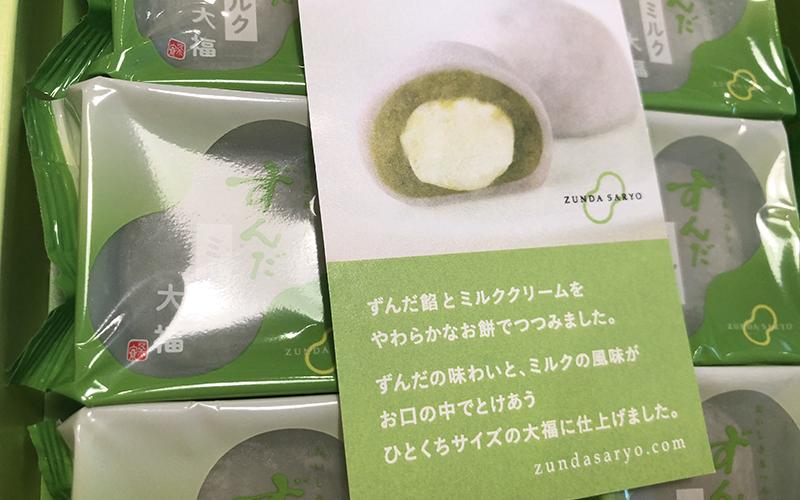 仙台駅のお土産2★ずんだ茶寮の「ずんだミルク大福 」をレビューするよ!