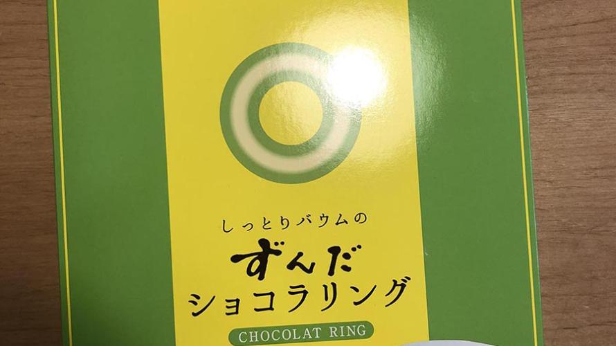 仙台駅のお土産1★ずんだ茶寮の「ずんだショコラリング 」をレビューするよ!