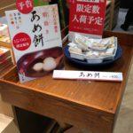 エスパル仙台★菓匠三全銘品館の15時限定お菓子を買ってみました。