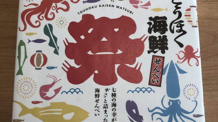仙台駅のお土産6★「とうほく海鮮 祭」をレビューするよ!