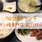 仙台駅東口★連日大行列「牛タン焼専門店 司」ランチに行ってみたよ