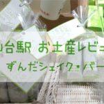 仙台駅のお土産8★ずんだ茶寮「ずんだシェイク・バー」をレビューするよ!