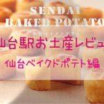 仙台駅のお土産7★菓匠三全「仙台ベイクドポテト」をレビューするよ!