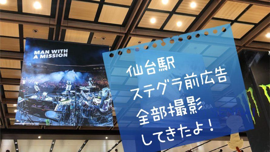 仙台駅ステグラ広告★2019年4月「モンスターエナジー」