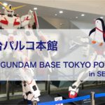 仙台パルコ本館★THE GUNDAM BASE TOKYO POP-UP in SENDAI