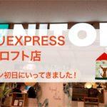 仙台ロフト★4/5OPENのニトリEXPRESSに行ってきたよ!