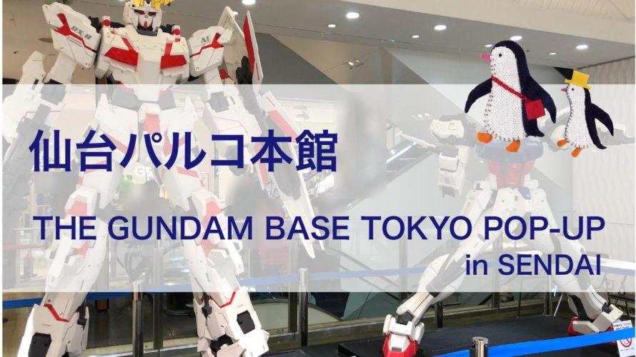 仙台パルコ本館★THE GUNDAM BASE TOKYO POP-UP in SENDAI