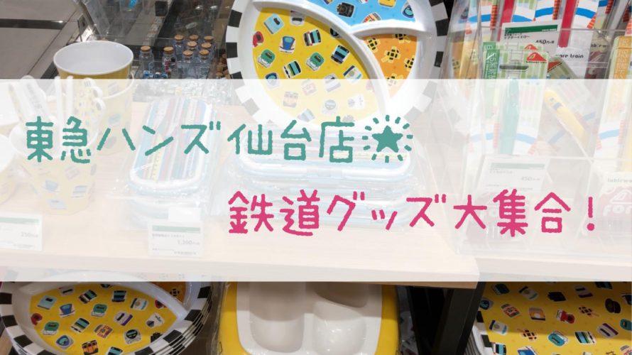 東急ハンズ仙台店★4/5まで鉄道グッズ大集合!ほか