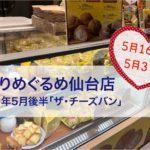 めぐりめぐるめ仙台店★2019年5月後半「ザ・チーズバン」