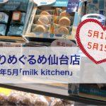 めぐりめぐるめ仙台店★2019年5月「milk kitchen」