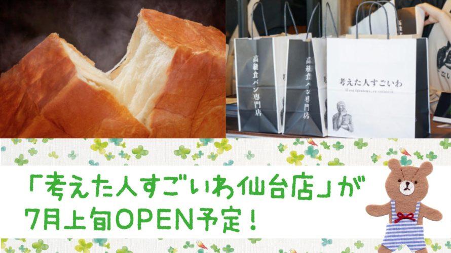 名前がスゴイ★「考えた人すごいわ仙台店」が7月上旬OPEN予定!