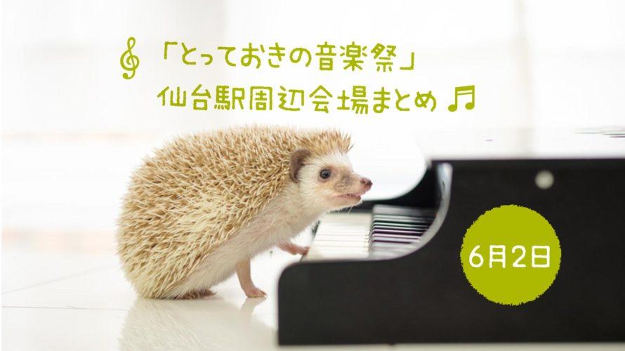 仙台駅★6月2日「とっておきの音楽祭」で駅周辺がステージに!