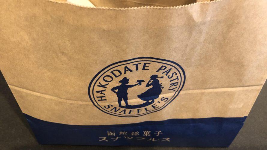 めぐりめぐるめ仙台店★2019年8月前半「函館洋菓子スナッフルス」