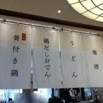 仙台パルコ本館★鶏だしおでんと骨付き鶏 ひなや がOPEN!