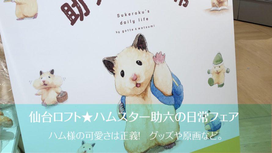 仙台ロフト★2/4〜3/3「ハムスター助六の日常 書籍発売記念フェア」