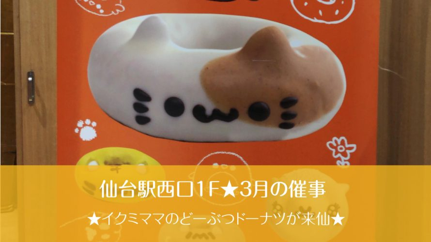仙台駅1階★2020年3月「イクミママのどうぶつドーナツ」
