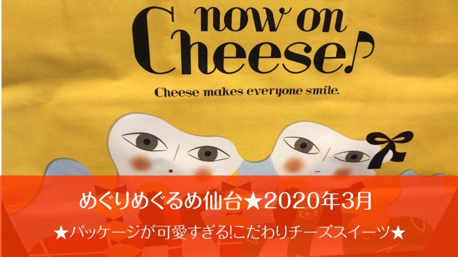 めぐりめぐるめ仙台店★2020年3月後半。初出店「ナウ オン チーズ」