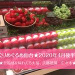 めぐりめぐるめ仙台店★2020年4月後半。「京都祇園仁々木」