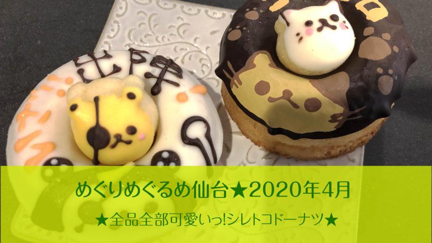 めぐりめぐるめ仙台店★2020年4月前半。「シレトコドーナツ」