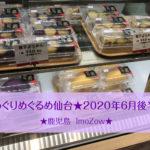 めぐりめぐるめ仙台店★2020年6月後半。「ImoZow」