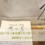 仙台パルコ★高級「生」食パン、乃が美。期間限定で出店中