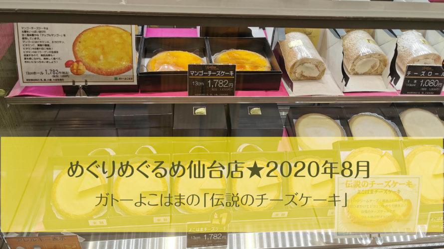 めぐりめぐるめ仙台店★2020年8月。ガトーよこはまの「伝説のチーズケーキ」