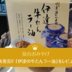 仙台駅のお土産11★「伊達の牛たんラー油」をレビューするよ!(陣中との比較あり)